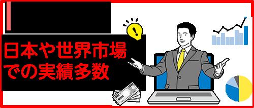 新規事業 日本、世界市場で、実績多数